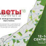 Международная выставка «ЦВЕТЫ» отмечает юбилей