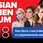 В Москве идёт подготовка к самому женственному форуму этой осени