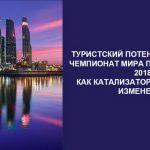 Туристический поток в Москве увеличился на 10%