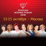 «Когда слабость становится силой»: о чём будут говорить на Russian Women Forum