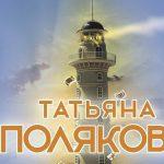 Татьяна Полякова «В самое сердце»