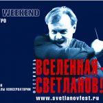 Фестиваль «Вселенная – Светланов!» ломает классические каноны