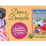 Новинка в серии «Сказки Прекрасной Долины»  Дарья Донцова «Деревня Драконов»