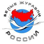 VIII Ежегодный  Международный Фестиваль  народного единства  (Дружбы народов) «Белые журавли России»