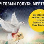 Анна и Сергей Литвиновы «Почтовый голубь мертв»
