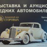«Выставка и второй аукцион редких автомобилей»