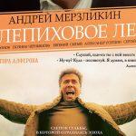 «Облепиховое лето» — фильм о драматурге Александре Вампилове выходит в российский прокат