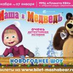 с 22 декабря по 7 января на сцене ММЦ «Планета КВН» премьера новогоднего шоу «Маша и Медведь. Очень детективная история. ДА-ДА!»