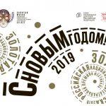 40 000  новогодних открыток отправят москвичи с площадок фестиваля «Путешествие в Рождество»