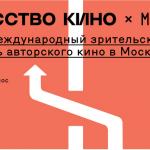 Международный зрительский кинофестиваль в Москве