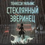 В Театре «У Никитских ворот» — премьера спектакля «Стеклянный зверинец»