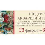 Продолжение культовой выставки из коллекции А.Г. Егорова «Шедевры акварели и графики»