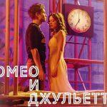 В Московском Драматическом Театре  Армена Джигарханяна  премьерный спектакль сезона – «Ромео и Джульетта»