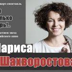 Лариса Шахворостова — о Женщине и всеобъемлющей Любви в концерте-спектакле «Ты только верь!..»