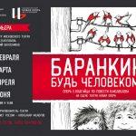 Премьера музыкального спектакля  «Баранкин, будь человеком!» в театре Новая Опера