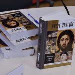 Презентация книги митрополита Волоколамского ИЛАРИОНА (Алфеева) «Иисус Христос»