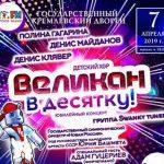 Детский хор «Великан» устроит в Кремле бой подушками с Полиной Гагариной, Денисом Клявером и роботом Брониславом