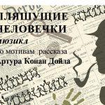 «Пляшущие человечки» — новый мюзикл в театре «У Никитских ворот»