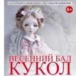 Международный весенний бал авторских кукол соберет на Тишинке кукольников со всего света