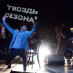 Московская ежегодная театральная премия СТД РФ «ГВОЗДЬ СЕЗОНА»