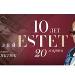 ЮБИЛЕЙ журнала ESTET, приуроченный к году Театра в России