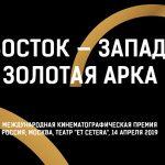 ЦЕРЕМОНИЯ ВРУЧЕНИЯ МЕЖДУНАРОДНОЙ КИНЕМАТОГРАФИЧЕСКОЙ ПРЕМИИ «ВОСТОК-ЗАПАД. ЗОЛОТАЯ АРКА»