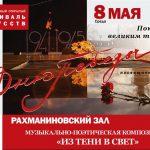 Московский драматический театр «Человек»  представит музыкально-поэтическую композиции «Из тени в свет»
