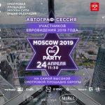 24 апреля: 11 конкурсантов Евровидения-2019 встретятся с российскими поклонниками на рекордной высоте площадки PANORAMA360