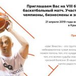 VIII благотворительный баскетбольный матч