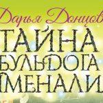 «Тайна бульдога Именалия» – новая книга о вечных ценностях, актуальных в любом возрасте
