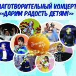 Благотворительный концерт, посвященный Дню защиты детей 1 июня 2018 года в 13:00 часов  в Галерее искусств Зураба Церетели. Зал Яблоко.