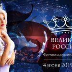 Фестиваль красоты и грации «Великая Россия 2019» в Vegas City Hall