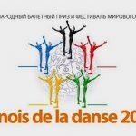 Международный балетный ФестивальBenois de la danse 2019 (Бенуа де ла Данс)