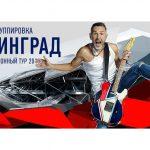 «Ленинград-2019»: Сергей Шнуров о финальном туре