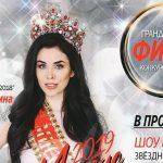 В Москве пройдет финал всероссийского конкурса «МИССИС РОССИЯ 2019»