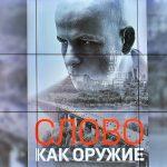 В Москве состоялась презентация книги «Слово как оружие», к 50-летию Олеся Бузины