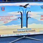 Второй Открытый фестиваль популярных киножанров «Хрустальный источникЪ»