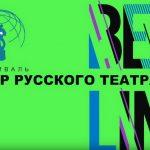 Фестиваль «Мир русского театра» (Театр Вахтангова, Симоновская сцена)