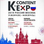 K-Content EXPO 2019 Россия 31 августа — 4 сентября