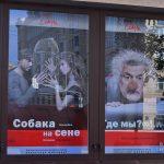 В Театре Сатиры открытие 96-го театрального сезона