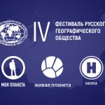 Кинолекторий от «Цифрового Телевидения» на фестивале РГО-2019