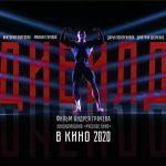 Актеры фильма «Бодибилдер» придут на чемпионат Москвы по бодибилдингу