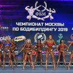 Чемпионат Москвы по бодибилдингу 2019 среди женщин