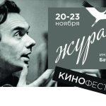 Первый кинофестиваль имени Алексея Баталова «Журавли»