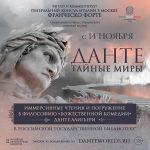 Генеральный Консул Италии в Москве запускает цикл иммерсивных чтений «Божественной комедии» Данте  в Российской Государственной Библиотеке