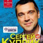 Сергей Куприк: концерт в День рождения
