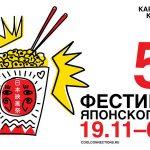 53-ий Фестиваль японского кино в Москве