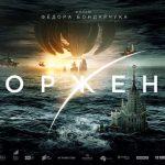 «ВТОРЖЕНИЕ» фантастический фильмФёдора Бондарчука