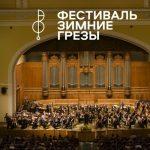 Номинант Grammy Сергей Антонов (виолончель)  и звезды классической сцены  в IV международном музыкальном фестивале «Зимние грезы»