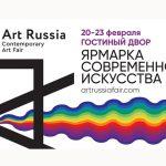 ЯРМАРКА СОВРЕМЕННОГО ИСКУССТВА ART RUSSIA И МЕЖДУНАРОДНЫЙ АРТ-ФОРУМ